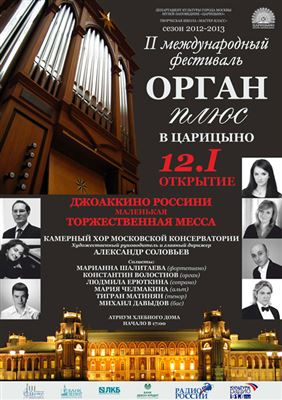 Открытие II Международного музыкального фестиваля «Орган плюс в Царицыно»