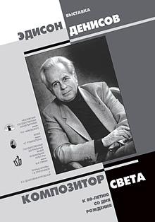 Эдисон Денисов. Композитор света. К 80-летию со дня рождения
