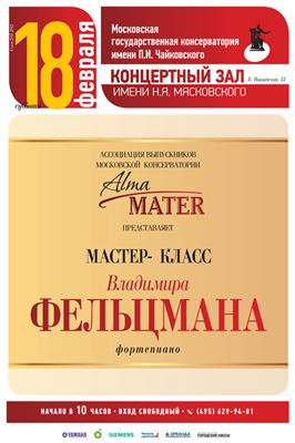 Мастер-класс Владимира Фельцмана (фортепиано)