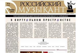 Новые номера газет «Российский музыкант» и «Трибуна молодого журналиста». Ноябрь 2010
