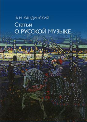 Новое издание Московской консерватории