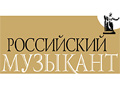Новые номера газет «Российский музыкант» и «Трибуна молодого журналиста», ноябрь 2011, №8