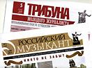 Новые номера газет«Российский музыкант», «Трибуна молодого журналиста»