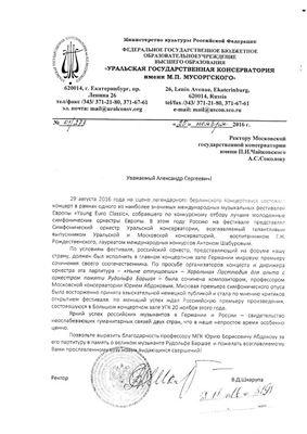 Благодарность профессору Ю. Б. Абдокову от ректора Уральской консерватории