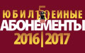 Юбилейные абонементы Московской консерватории сезона 2016-2017гг. в продаже с 1 февраля