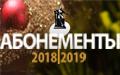 Абонементы МГК сезона 2018–2019