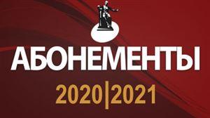 Абонементы МГК сезона 2021–2022