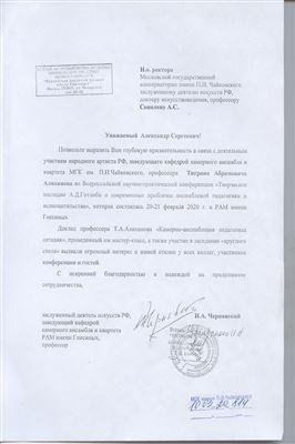 Благодарность Т. А. Алиханову от профессора РАМ имени Гнесиных И.А.Чернявского