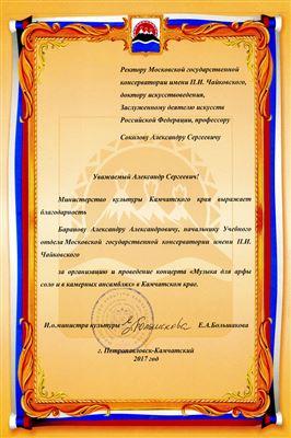 Благодарность А. А. Баранову от  и. о. министра культуры Камчатского края Е. А. Большаковой