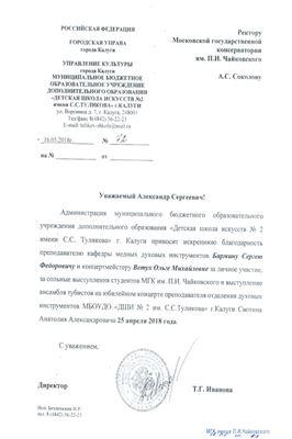 Благодарность С.Ф.Бармину и О.М.Ветух от директора ДШИ № 2 г. Калуги Т.Г. Ивановой