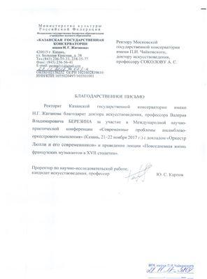 Благодарность В. В. Березину от проректора Казанской консерватории Ю. С. Карпова