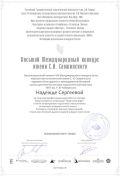 Благодарственное письмо преподавателю Надежде Сергеевой