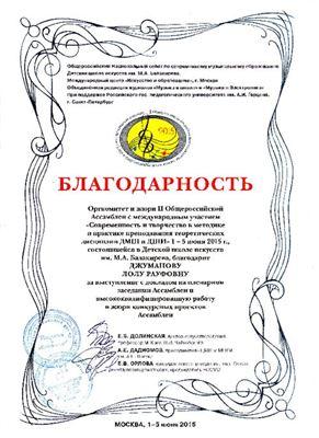 Благодарность Л. Р. Джумановой