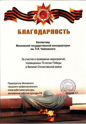 Благодарность коллективу Московской консерватории
