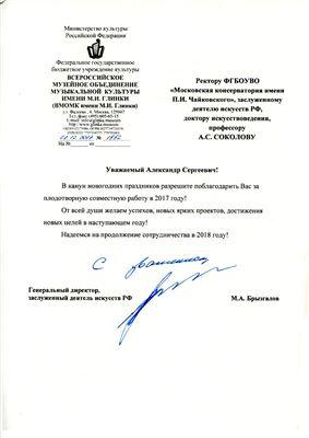 Благодарность А. С. Соколову от директора ВМОМК имени М. И. Глинки  М. А. Брызгалова
