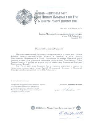 Благодарность Хору Московской консерватории от протоиерея Александра Агейкина