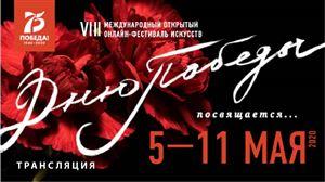 VIII Международный открытый онлайн-фестиваль искусств «Дню Победы посвящается…»