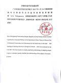Благодарность Л.Р. Джумановой из Консерватории города ШоуГуан (КНР)