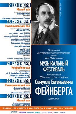 Музыкальный фестиваль к 120-летию со дня рождения Самуила Евгеньевича Фейнберга (1890