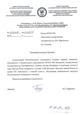 Благодарность Э. В. Гасанову от директора Удмуртского республиканского музыкального колледжа М. С. Перфильева