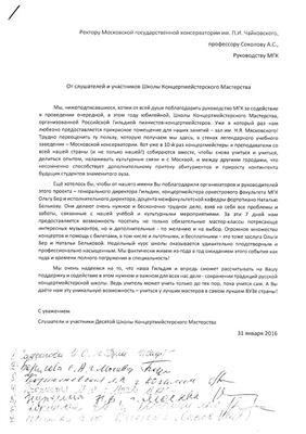 Благодарность О.Л. Бер и Н.Е. Бельковой от участников Школы концертмейстерского мастерства