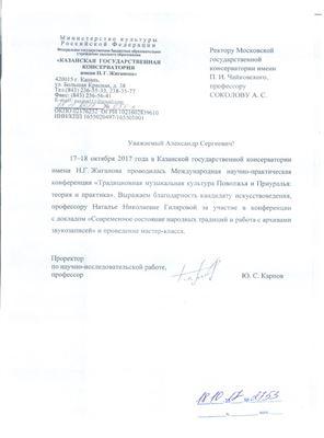 Благодарность Н. Н. Гиляровой от проректора Казанской консерватории Ю. С. Карпова