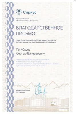 Благодарность С. В. Голубкову от руководителя фонда «Талант и успех» Е.В.Шмелёвой