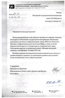 Благодарность А. С. Соколову от председателя правления бизнесс-клуба «Деловое партнёрство» О. Ирзун