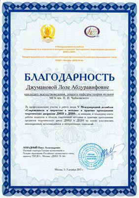 Благодарность Л. Р. Джумановой от научного секретаря Гильдии музыковедения П.А.Левадного