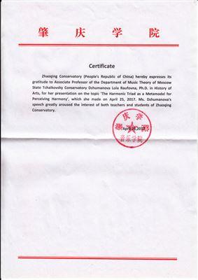 Благодарность Л.Р. Джумановой из Консерватории при Чжаоцинском институте