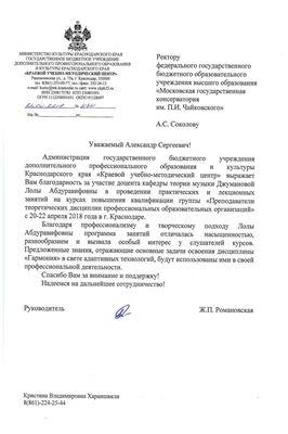Благодарность Л. Р. Джумановой от руководителя администрации ГБУ ДПО Краснодарского края Ж.П. Романовской