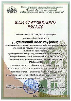 Благодарность доценту Джумановой Лоле Рауфовне