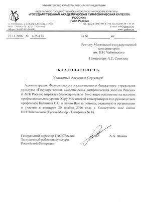 Благодарность А.С. Соколову и С.С.Калинину от директора ГАСК России А.А. Шанина