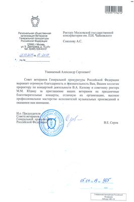 Благодарность В. А. Каткову и М.М.Юдину от Председателя Совета ветеранов В.Е.Серова