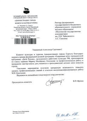 Благодарность М. И. Кесельман от председателя комитета культуры и туризма г. Сургута Ф.П.Фризен