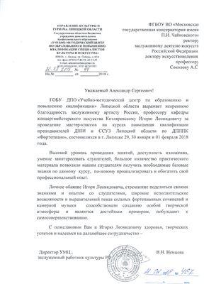 Благодарность И. Л. Котляревскому от директора УМЦ В.Н.Немцева