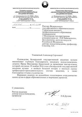 Благодарность И.В. Красотиной от ректора Белоруссокй государственной академии музыки Е.Н. Дуловой