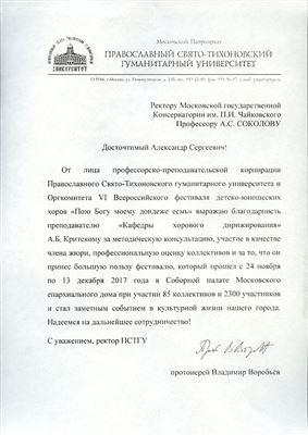 Благодарность А. Б. Критскому от Православного Свято-Тихоновского гуманитарного университета