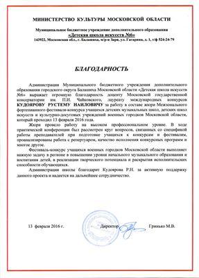 Благодарность Р. Н. Кудоярову от директора ДШИ № 6 г. Балашиха М. В. Гринько