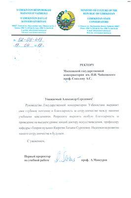 Благодарность Т. С. Кюрегян от проректора консерватории Узбекистана  А. Мансурова