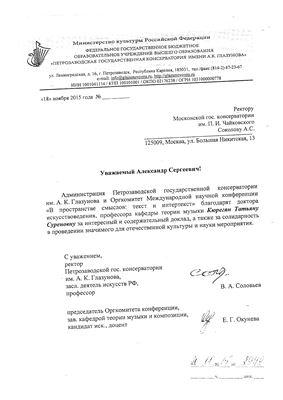 Благодарность Т. С. Кюрегян от ректора Петрозаводской консерватории В. А. Соловьёва