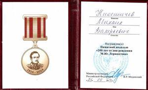 Профессор М. В. Никешичев награждён памятной медалью «200-летие М.Ю. Лермонтова»