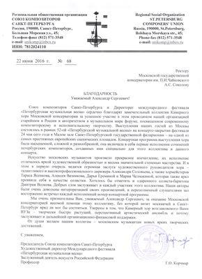 Благодарность А. В. Соловьеву