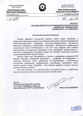 Благодарность А. С. Соколову