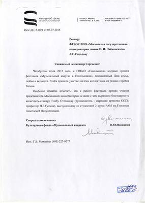 Благодарность А. С. Соколову и Н. Г. Гутман