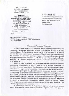 Благодарность А. С. Соколову и Д. В. Чефанову от Алтайского учебно-методического центра