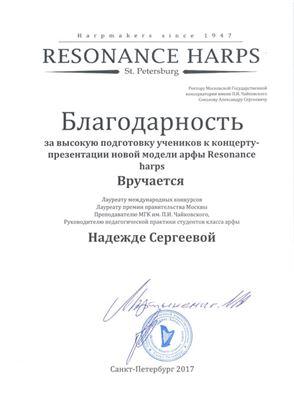 Благодарность Н. А. Сергеевой