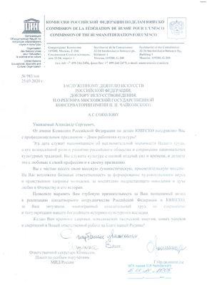 Поздравление А.С. Соколова от Г. Орджоникидзе