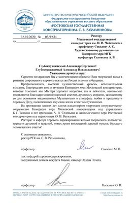 Поздравление Камерного хора от М.П. Савченко и И.Ю. Васильева