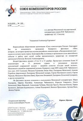 Благодарность А. С. Соколову и В. А. Каткову